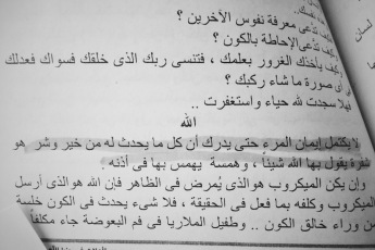 مراجعة لكتابي الـ د . مصطفى محمود